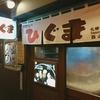 ひぐま 横丁本店 / 札幌市中央区南5条西3丁目 ラーメン横丁