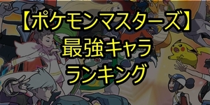 【ポケモンマスターズ】最強キャラ(バディーズ)ランキング