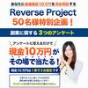 アンケートに答えるだけで現金10万円がもらえる件!