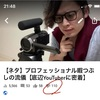 【YouTube】世界一低評価が多い国である日本
