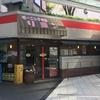 名古屋市観光 〜グルメ篇 其ノ弐〜