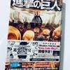 進撃の巨人31巻感想(ネタバレ)