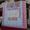 歌舞伎座 四月大歌舞伎