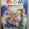 WA・O・N〜夏の日のトランペット