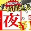 【緊急告知】終日50分コース開催!!