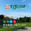 LPGA日本女子ゴルフ2020_開幕