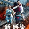 韓国の大ヒットゾンビ映画コン・ユ(新感染)ファイナル・エクスプレス 感想