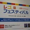 期間限定のオススメ:JR名古屋タカシマヤのLEGOフェスティバル ※日本初のLEGOLAND開園は2017年!!