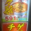えっ、大宮坦々麺!?
