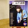 山下達郎の好き・おすすめな曲ベスト33とライブ「PERFORMANCE 2015 - 2016」の感想