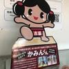 『吉富町』九州で最も小さい町。吉富町をぶらり。