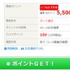 ライフメディアでファミマTカードが本日限定で5500円相当に!赤字覚悟の最高還元率!