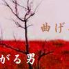 楽山の妄想曲解(1)