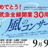 風のコンサート 〜あぶきゅう全線開業30周年〜  #阿武隈急行開業30周年