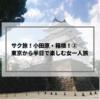 サク旅 小田原・箱根!東京から半日で楽しむ女一人旅2