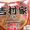 横浜家系ラーメン総宝山の吉村家がコンビニおにぎりを作った!