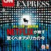 CNN English Express 2019年8月号