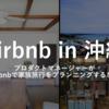 『Airbnb(エアビーエンビー)』を使って家族で快適な沖縄旅行を