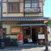 京都の絶品シュークリーム屋さん 牛若丸