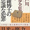 1月に読んだ本