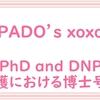 PhD and DNP 看護における博士号②