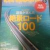 【2016夏】九州ツーリング体験記⑥まさに聖地!【阿蘇ミルクロード・やまなみハイウェイ】