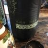 【宗味:冬燗酒飲み比べ】佐香錦純米酒(40度推奨)&五百万石純米酒(45度推奨)の味。