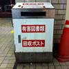 阪神尼崎駅の有害図書類回収ポスト