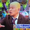 ワイドナショーでの松本人志さんのピエール瀧の件での発言にハッとさせられた