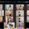 20/5/7 『おうちでレッツゴー!研究生』公演 16期生、山内瑞葵、村山彩希