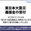 東日本大震災義援金の受付を開始しました