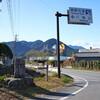 熊野古道伊勢路を歩く 八鬼山越え・荷坂峠・三浦峠 #2