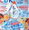 LDKという女性誌が正直すぎて面白い