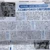 人口減少の村から魅力発信(社会新報2018年9月5日号から)