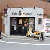 東池袋「Cafe maruni(カフェ マルニ)」