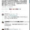 【京アニ放火殺人】凶悪事件が起こると死刑廃止論者は困る?