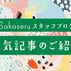 Sakaseruブログで人気の記事をご紹介します!