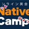 【辛口レビュー】ネイティブキャンプを3ヶ月続けた結果。