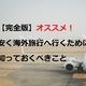 【保存版】オススメ!安く海外旅行へ行くために知っておくべきこと