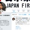 【落選運動】日本第一党大阪府本部の #小林こうすけ のヘイトが(だいたい)わかるまとめ #藤井寺市議選 【閲覧注意】