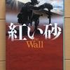 『紅い砂』(高嶋哲夫 著)を読んで ~社会変革と「壁」そして自由の本質(前編)~