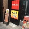 神豚チャーシューに酔いしれる!!!ちばから 渋谷道玄坂店のチャーシューに惚れ込んだ。【二郎インスパイア】