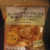 チーズのうま味がクセになる堅揚げポテトチップス