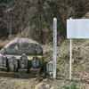 西間野猿落しの磨崖碑(群馬県高崎市)