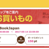 ハピタス堂書店で書籍注文(ハピタス経由)
