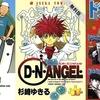 無料コミックまとめ!『いとしのムーコ』『ドラゴン桜 超合本版』『D・N・ANGEL』など