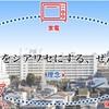 【2021年優待品】ヤマダホールディングスの株主優待券が届いたので紹介します!!