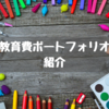【2020年5月】教育費ポートフォリオ紹介