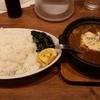 【ホットスプーン】新宿で食べる地獄の釜カレー!グッツグツの溶岩をもぐもぐ!