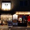 【金沢 テイクアウト】「つけ麺(10分以内がうまい蔵)」豚蔵